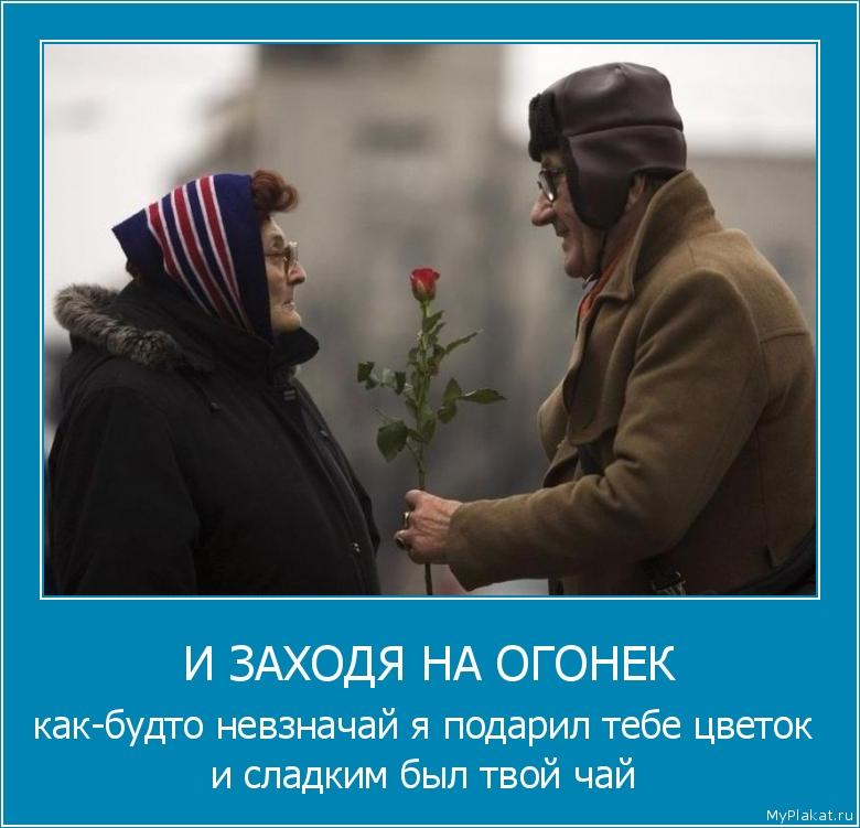 И ЗАХОДЯ НА ОГОНЕК как-будто невзначай я подарил тебе цветок и сладким был твой чай