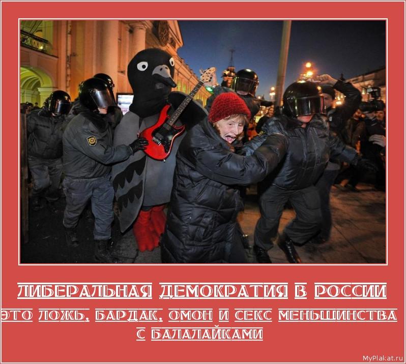 ЛИБЕРАЛЬНАЯ ДЕМОКРАТИЯ В РОССИИ это ложь, бардак, омон и секс меньшинства с балалайками