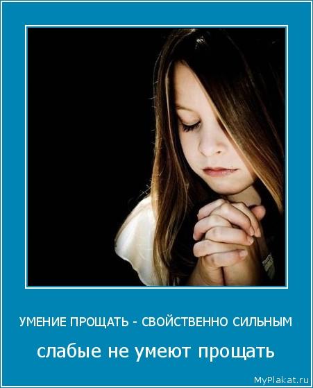 УМЕНИЕ ПРОЩАТЬ - СВОЙСТВЕННО СИЛЬНЫМ слабые не умеют прощать
