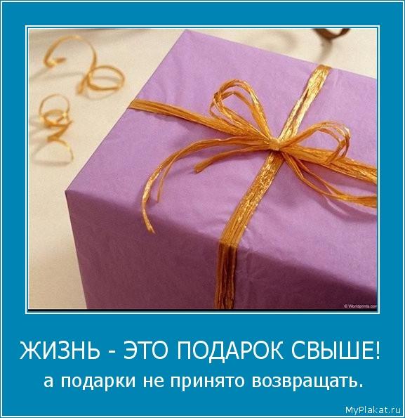 Если человек не принимает подарки