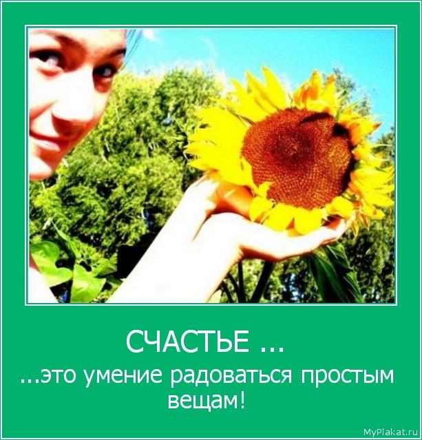 СЧАСТЬЕ ...  ...это умение радоваться простым вещам!