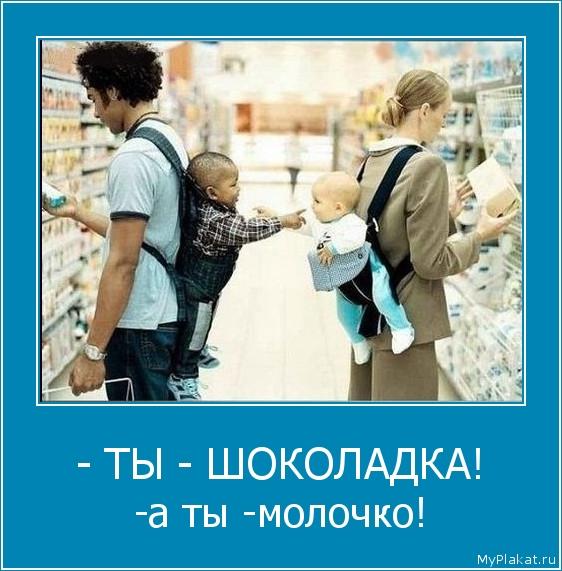 - ТЫ - ШОКОЛАДКА! -а ты -молочко!
