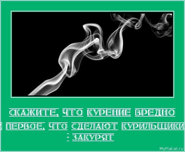 СКАЖИТЕ, ЧТО КУРЕНИЕ ВРЕДНО и первое, что сделают курильщики - закурят