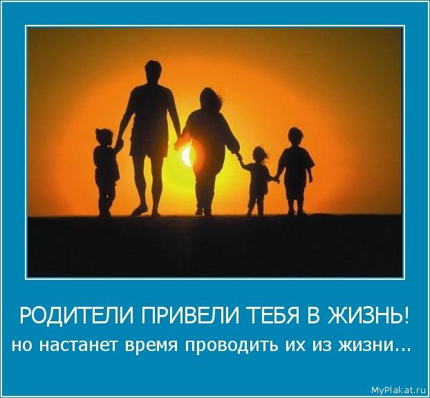 РОДИТЕЛИ ПРИВЕЛИ ТЕБЯ В ЖИЗНЬ! но настанет время проводить их из жизни...