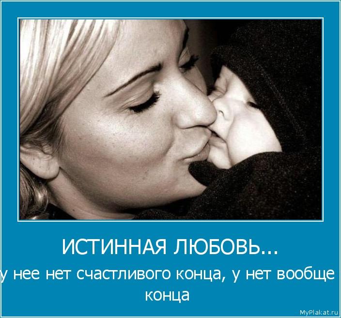 ИСТИННАЯ ЛЮБОВЬ... у нее нет счастливого конца, у нет вообще конца