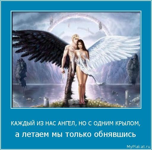 КАЖДЫЙ ИЗ НАС АНГЕЛ, НО С ОДНИМ КРЫЛОМ, а летаем мы только обнявшись