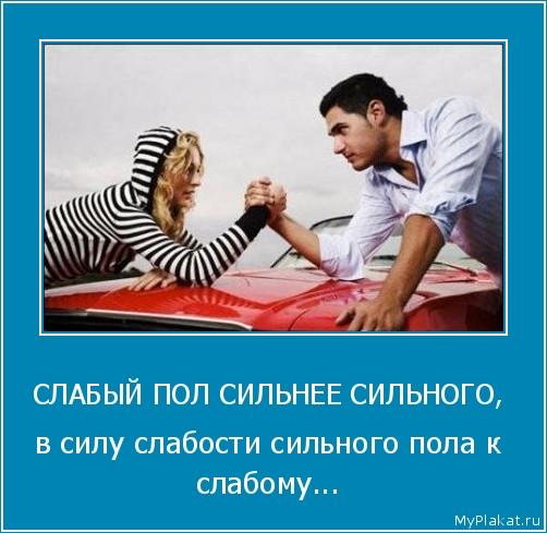 СЛАБЫЙ ПОЛ СИЛЬНЕЕ СИЛЬНОГО,  в силу слабости сильного пола к слабому...