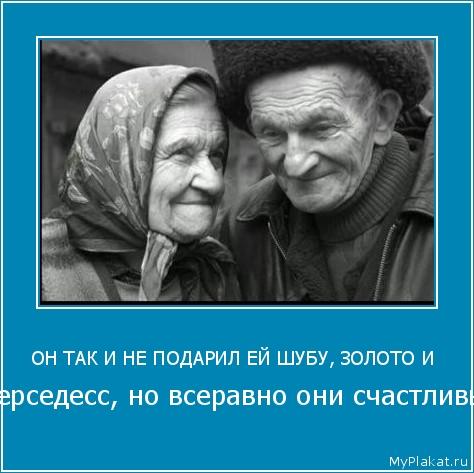 ОН ТАК И НЕ ПОДАРИЛ ЕЙ ШУБУ, ЗОЛОТО И  мерседесс, но всеравно они счастливы