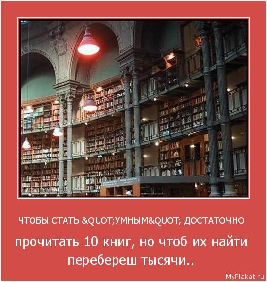 """ЧТОБЫ СТАТЬ """"УМНЫМ"""" ДОСТАТОЧНО  прочитать 10 книг, но чтоб их найти перебереш тысячи.."""