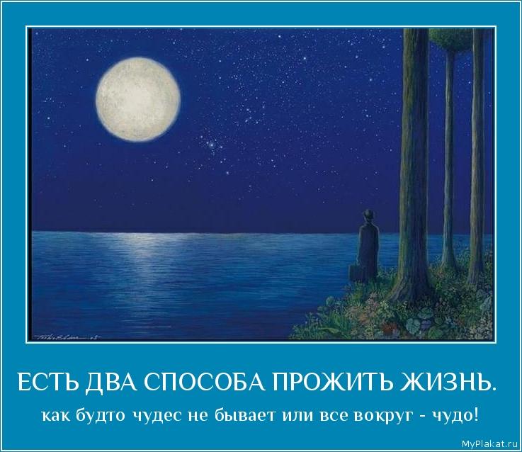 http://myplakat.ru/images/2012/03/10/2099-esti_dva_sposoba_projiti_jizni_kak_budto_chudes_ne_byvaet_ili_vse_vokrug_chudo.jpg