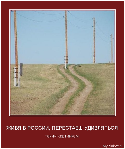 ЖИВЯ В РОССИИ, ПЕРЕСТАЕШ УДИВЛЯТЬСЯ таким картинкам
