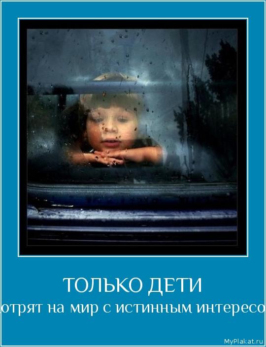 ТОЛЬКО ДЕТИ смотрят на мир с истинным интересом.