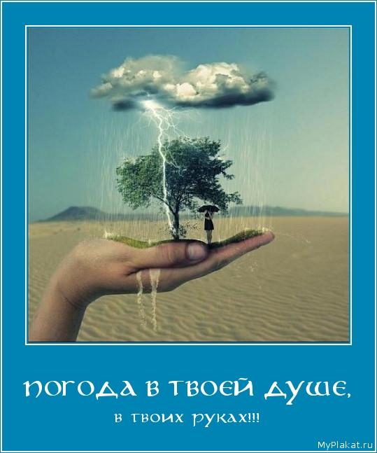 ПОГОДА В ТВОЕЙ ДУШЕ, в твоих руках!!!