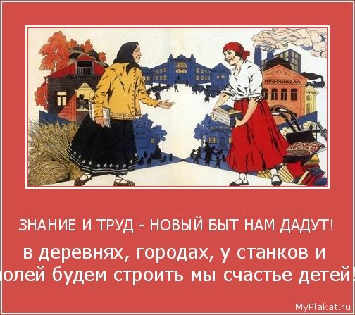 ЗНАНИЕ И ТРУД - НОВЫЙ БЫТ НАМ ДАДУТ! в деревнях, городах, у станков и полей будем строить мы счастье детей!