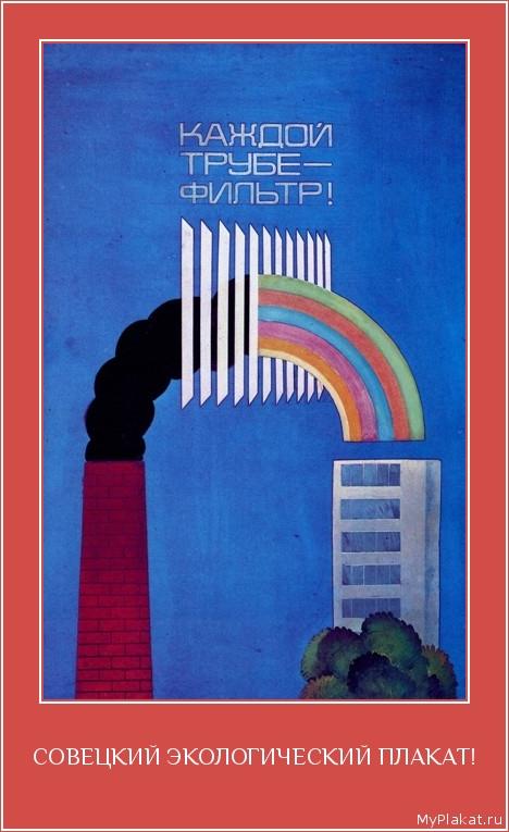 Совецкий экологический плакат