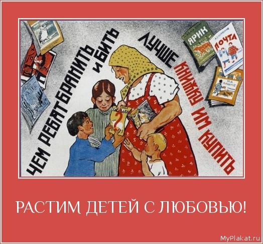 РАСТИМ ДЕТЕЙ С ЛЮБОВЬЮ!