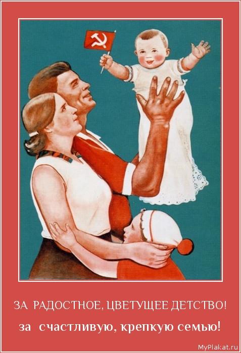 ЗА  РАДОСТНОЕ, ЦВЕТУЩЕЕ ДЕТСТВО! за  счастливую, крепкую семью!