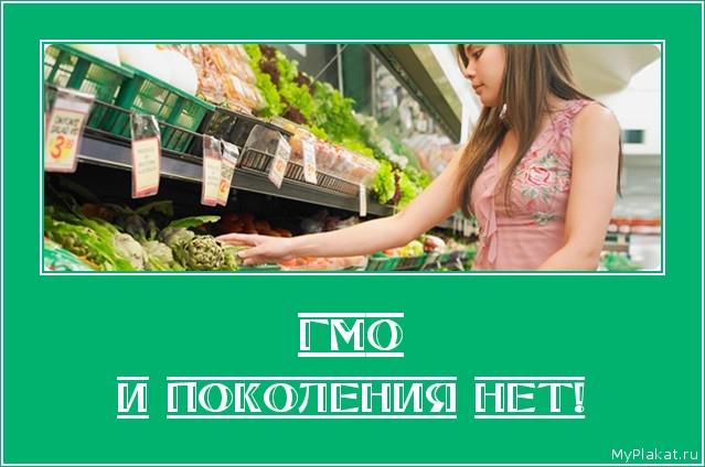 ГМО и поколения нет!