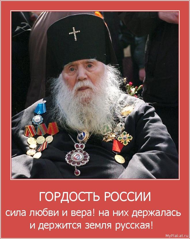 ГОРДОСТЬ РОССИИ сила любви и вера! на них держалась и держится земля русская!