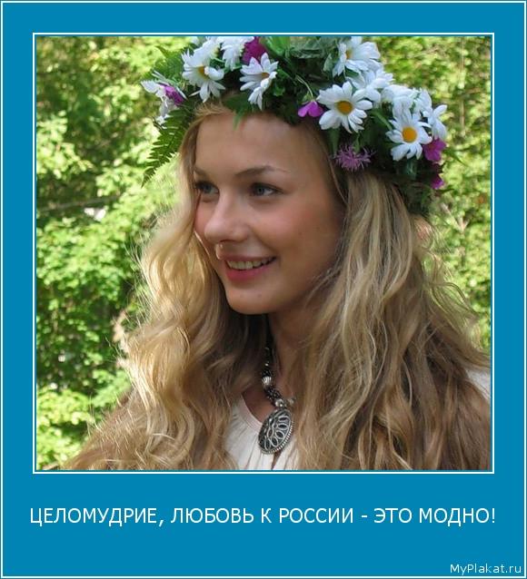 ЦЕЛОМУДРИЕ, ЛЮБОВЬ К РОССИИ - ЭТО МОДНО!