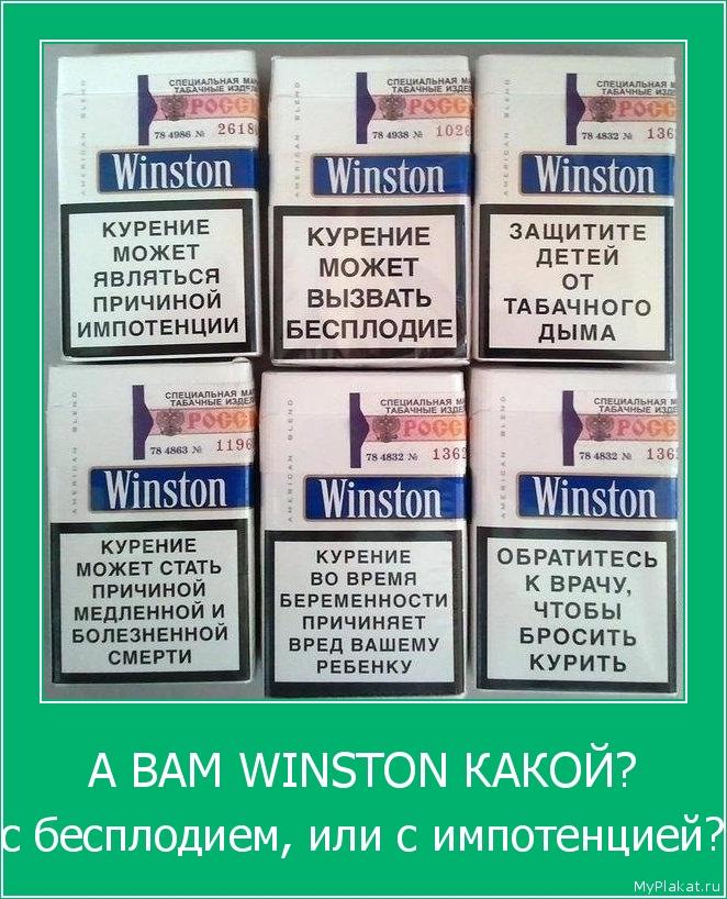 А ВАМ WINSTON КАКОЙ? с бесплодием, или с импотенцией?