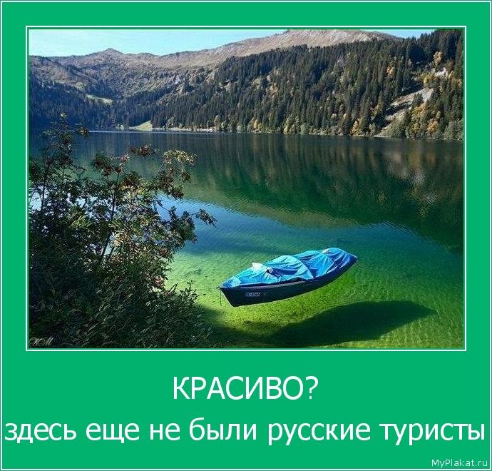 КРАСИВО? здесь еще не были русские туристы