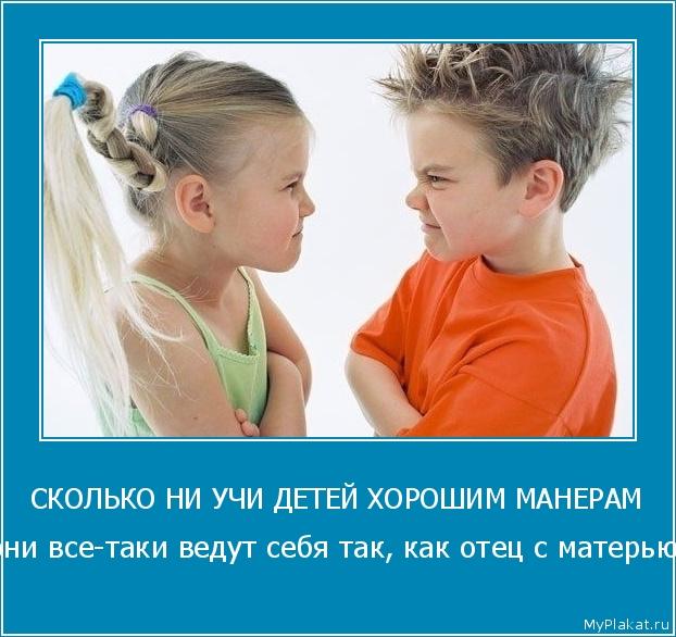 СКОЛЬКО НИ УЧИ ДЕТЕЙ ХОРОШИМ МАНЕРАМ они все-таки ведут себя так, как отец с матерью