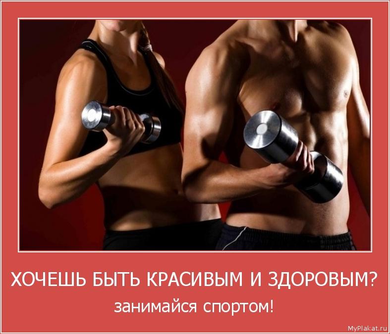 ХОЧЕШЬ БЫТЬ КРАСИВЫМ И ЗДОРОВЫМ? занимайся спортом!