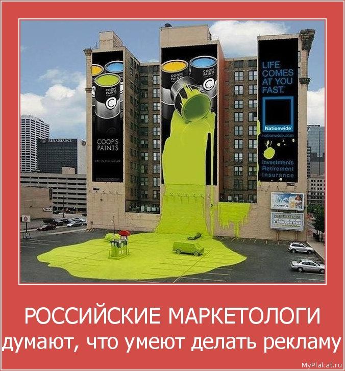 РОССИЙСКИЕ МАРКЕТОЛОГИ думают, что умеют делать рекламу