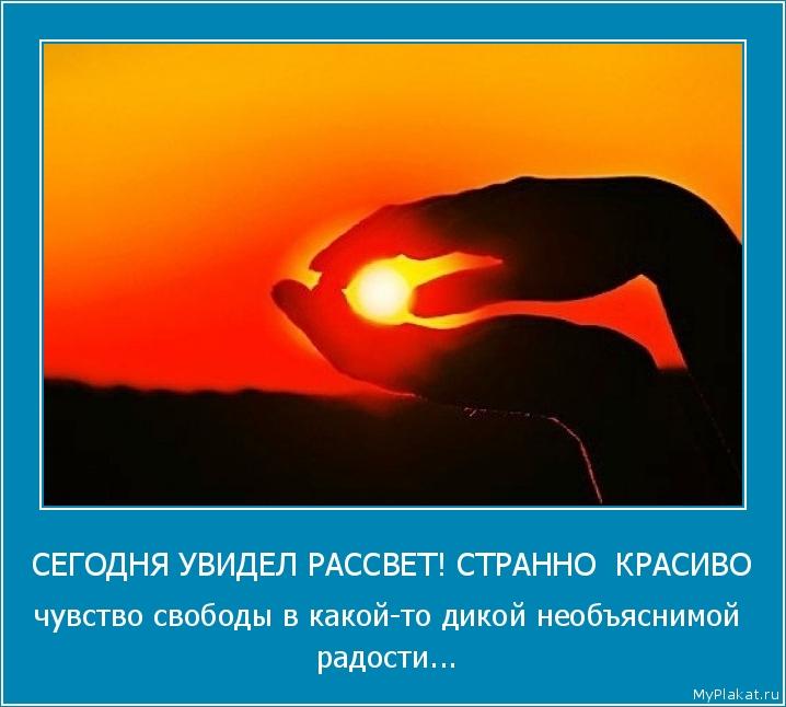 СЕГОДНЯ УВИДЕЛ РАССВЕТ! СТРАННО  КРАСИВО чувство свободы в какой-то дикой необъяснимой радости...