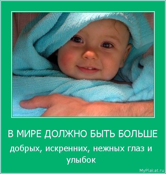 В МИРЕ ДОЛЖНО БЫТЬ БОЛЬШЕ добрых, искренних, нежных глаз и улыбок