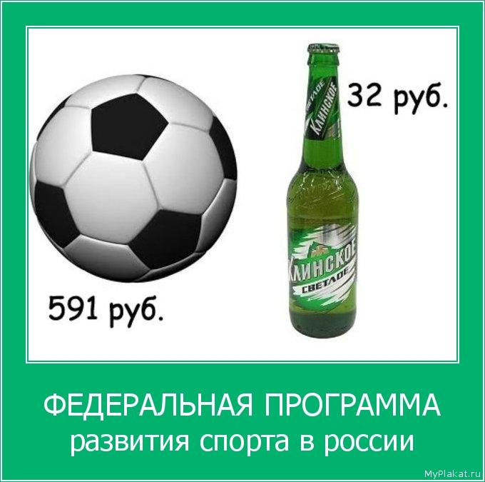 ФЕДЕРАЛЬНАЯ ПРОГРАММА развития спорта в россии