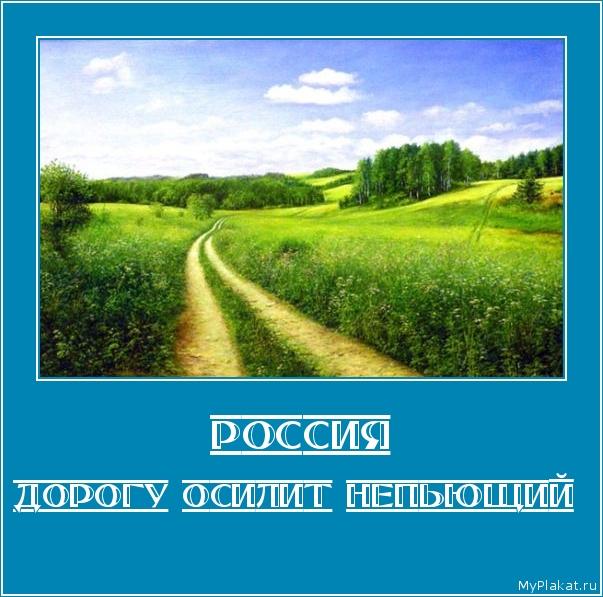 РОССИЯ дорогу осилит непьющий