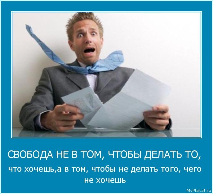 СВОБОДА НЕ В ТОМ, ЧТОБЫ ДЕЛАТЬ ТО,  что хочешь,а в том, чтобы не делать того, чего не хочешь