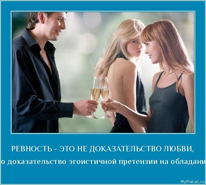РЕВНОСТЬ - ЭТО НЕ ДОКАЗАТЕЛЬСТВО ЛЮБВИ, это доказательство эгоистичной претензии на обладание