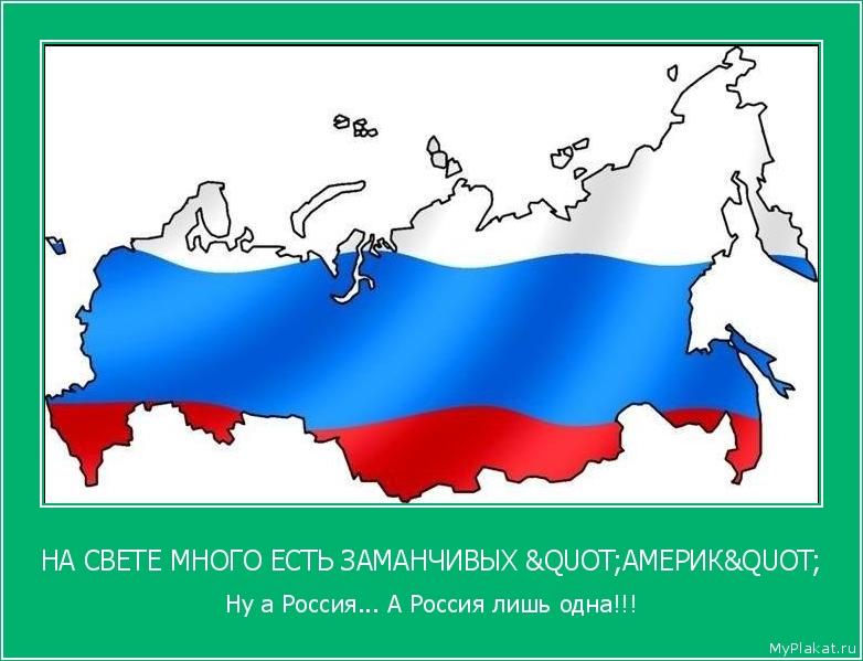 """НА СВЕТЕ МНОГО ЕСТЬ ЗАМАНЧИВЫХ """"АМЕРИК"""" Ну а Россия... А Россия лишь одна!!!"""