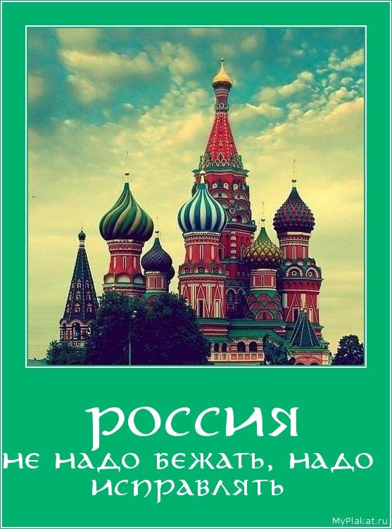 РОССИЯ не надо бежать, надо исправлять