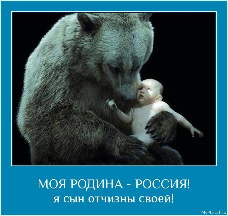 МОЯ РОДИНА - РОССИЯ! я сын отчизны своей!