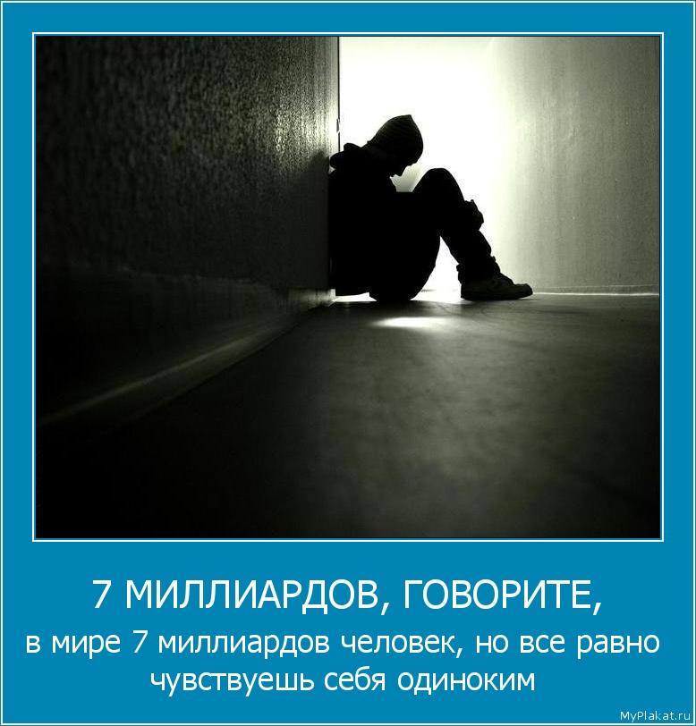 7 МИЛЛИАРДОВ, ГОВОРИТЕ, в мире 7 миллиардов человек, но всё равно чувствуешь себя одиноким