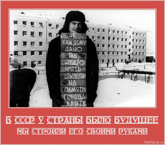 В СССР У СТРАНЫ БЫЛО БУДУЩЕЕ Мы строили его своими руками