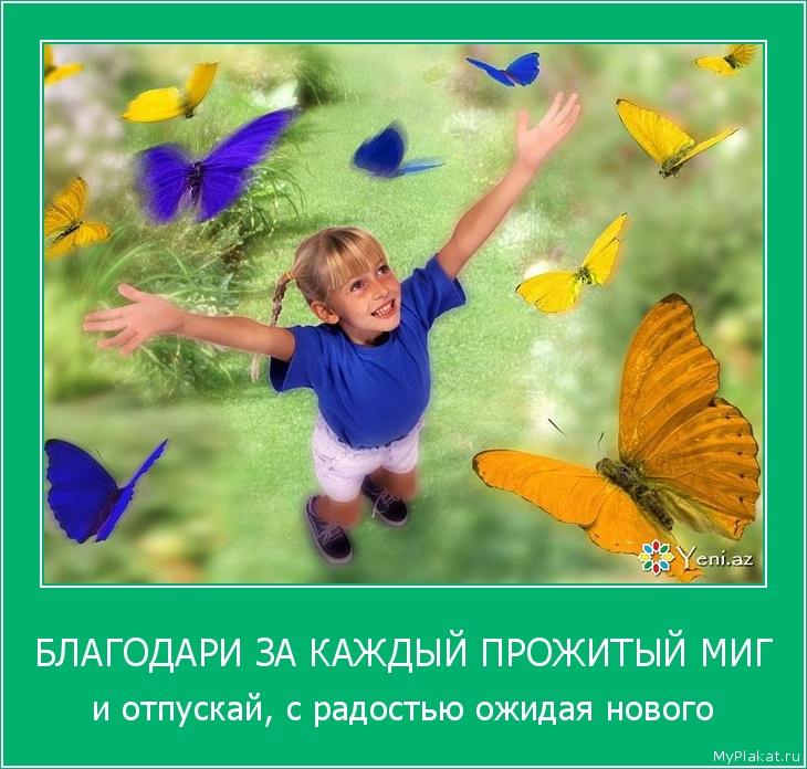 БЛАГОДАРИ ЗА КАЖДЫЙ ПРОЖИТЫЙ МИГ и отпускай, с радостью ожидая нового