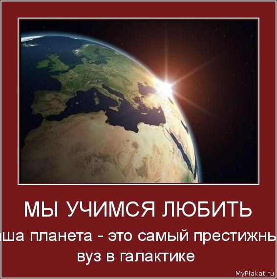МЫ УЧИМСЯ ЛЮБИТЬ наша планета - это самый престижный вуз в галактике