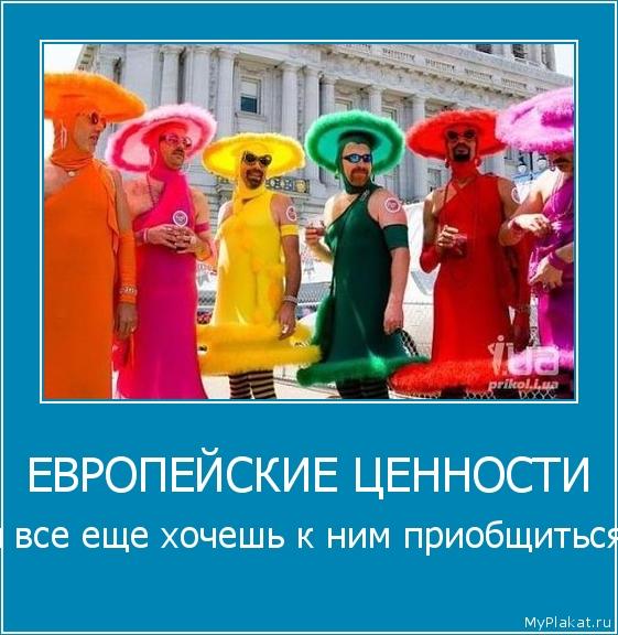 ЕВРОПЕЙСКИЕ ЦЕННОСТИ ты всё ещё хочешь к ним приобщиться?