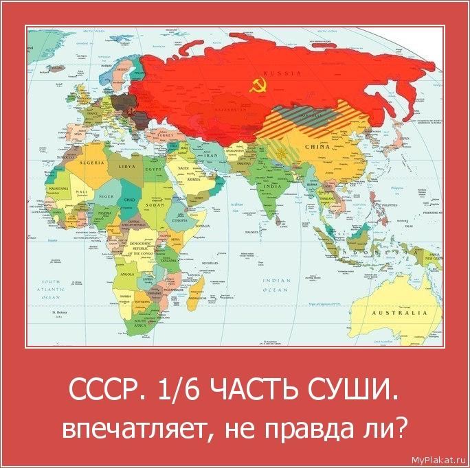 СССР. 1/6 ЧАСТЬ СУШИ. впечатляет, не правда ли?