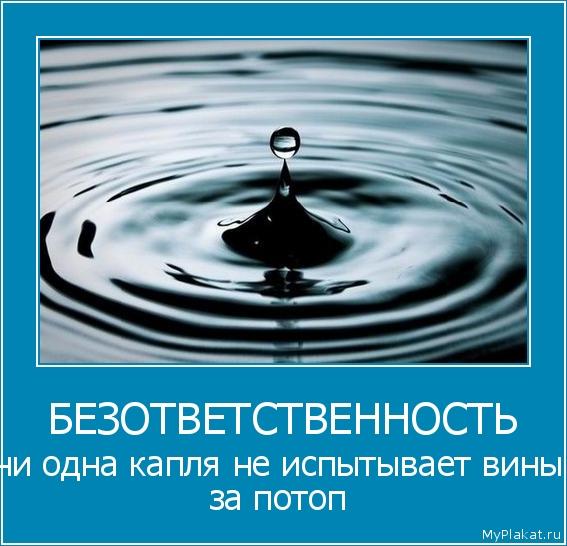 БЕЗОТВЕТСТВЕННОСТЬ ни одна капля не испытывает вины за потоп