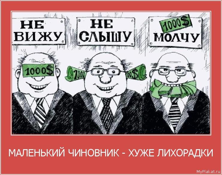 МАЛЕНЬКИЙ ЧИНОВНИК - ХУЖЕ ЛИХОРАДКИ