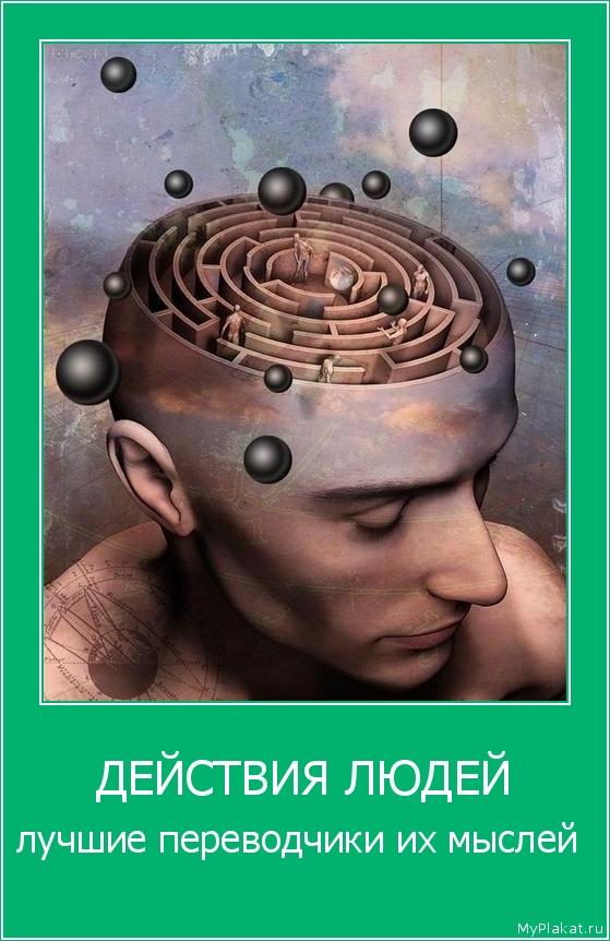 ДЕЙСТВИЯ ЛЮДЕЙ лучшие переводчики их мыслей