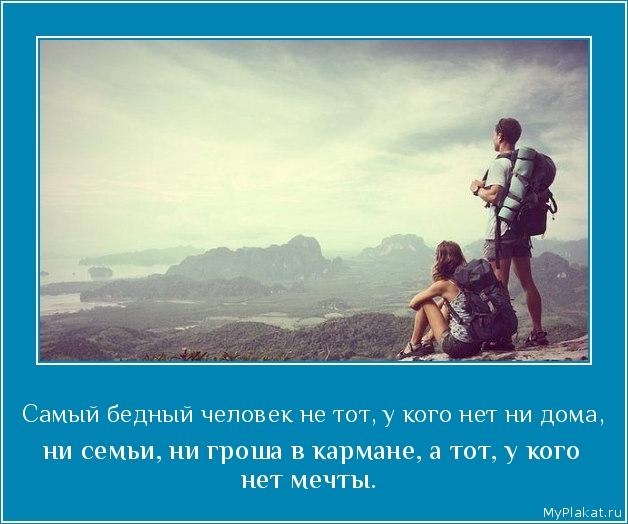 Самый бедный человек не тот, у кого нет ни дома,  ни семьи, ни гроша в кармане, а тот, у кого нет мечты.