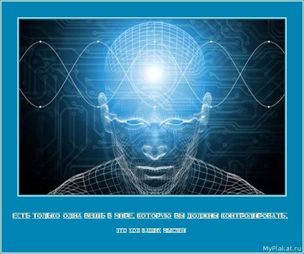 Есть только одна вещь в мире, которую вы должны контролировать,  это ход ваших мыслей!