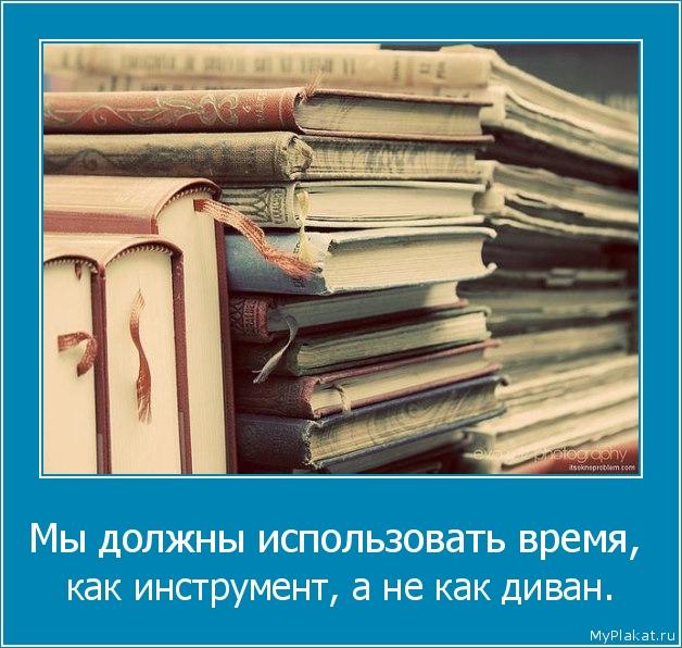 Мы должны использовать время,  как инструмент, а не как диван.